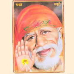"""Poster dieu Hindou """"SaiBaba"""""""
